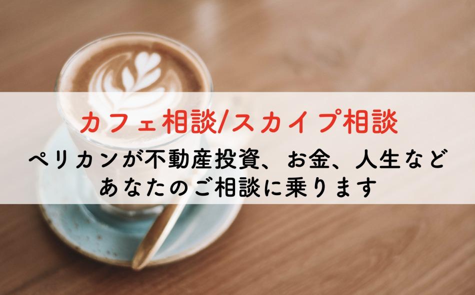 カフェ相談スカイプ相談