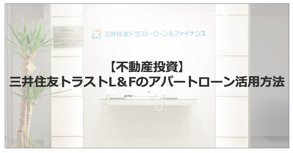 【不動産投資】三井住友トラストL&Fのアパートローン活用方法