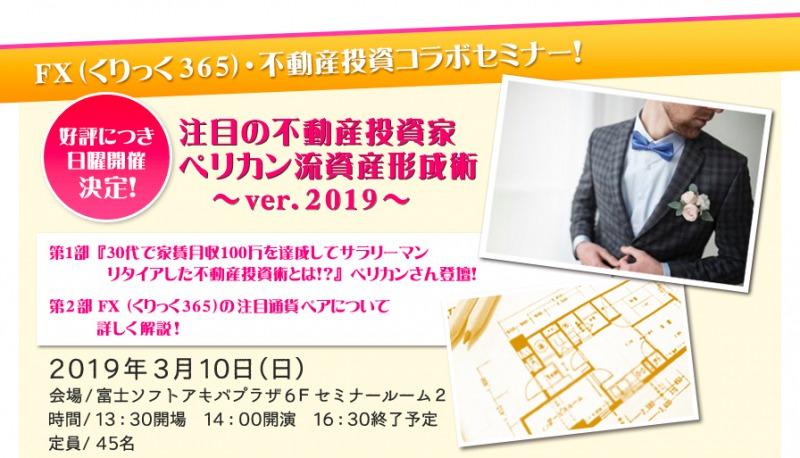 【告知】3月10日不動産投資セミナー登壇@東京のお知らせ