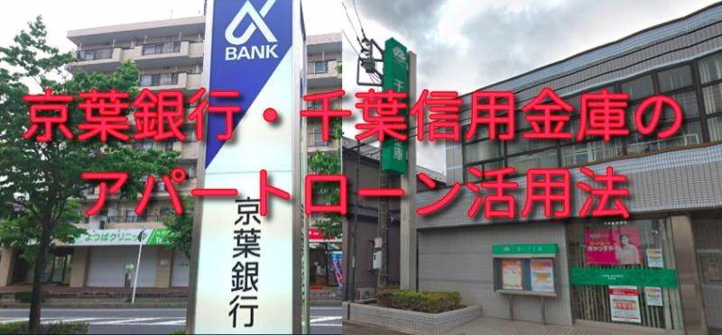 京葉銀行・千葉信用金庫のアパートローン