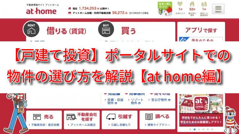 【戸建て投資】ポータルサイトでの物件の探し方を解説【at home編】
