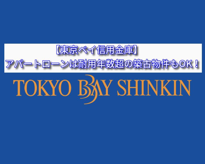 【東京ベイ信用金庫】アパートローンは耐用年数超の築古物件もOK!