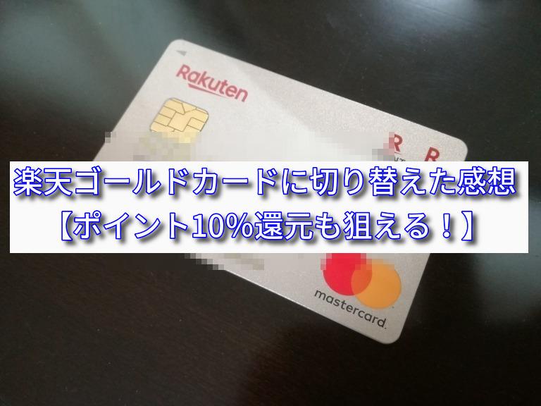 楽天ゴールドカードに切り替えた感想【ポイント10%還元も狙える!】