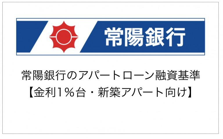 常陽銀行のアパートローン融資基準【金利1%台・新築アパート向け】