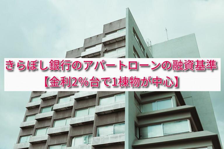 きらぼし銀行のアパートローンの融資基準【金利2%台で1棟物が中心】
