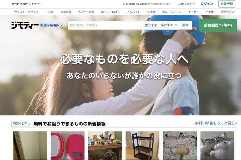 ジモティーのウェブサイト
