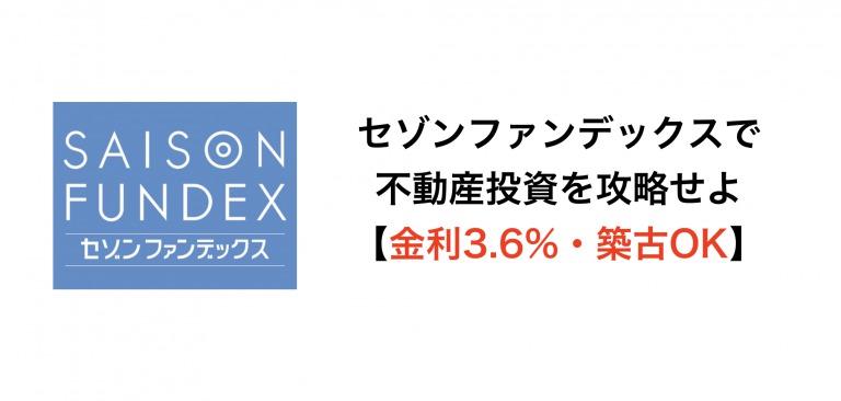 セゾンファンデックスの不動産担保ローン