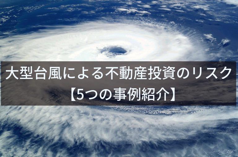 大型台風による不動産投資のリスク