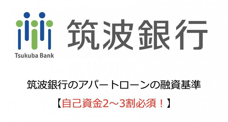 筑波銀行のアパートローン