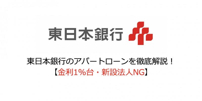 東日本銀行のアパートローン