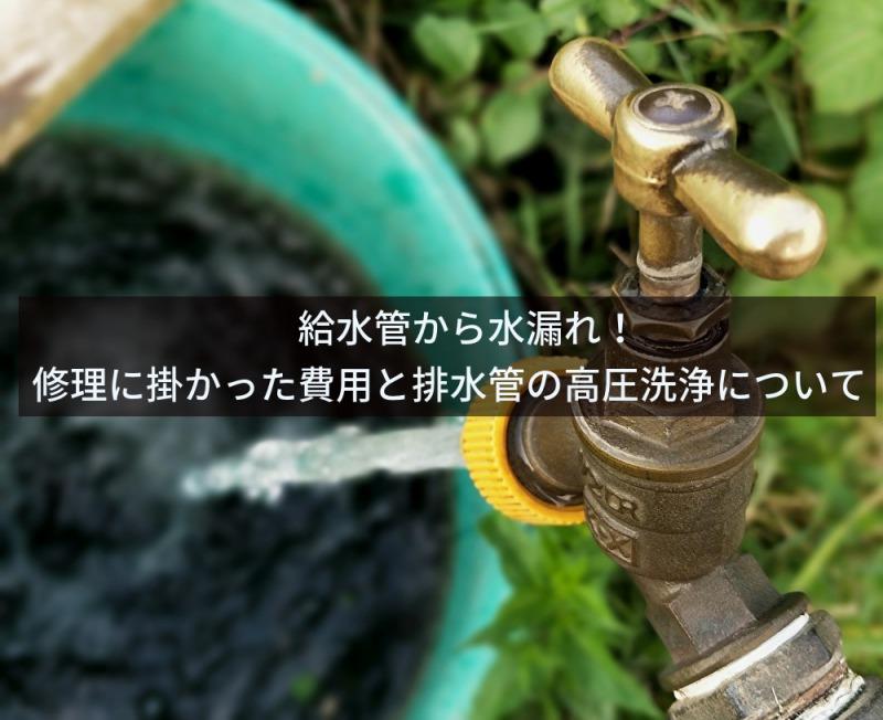 給水管の水漏れ修理