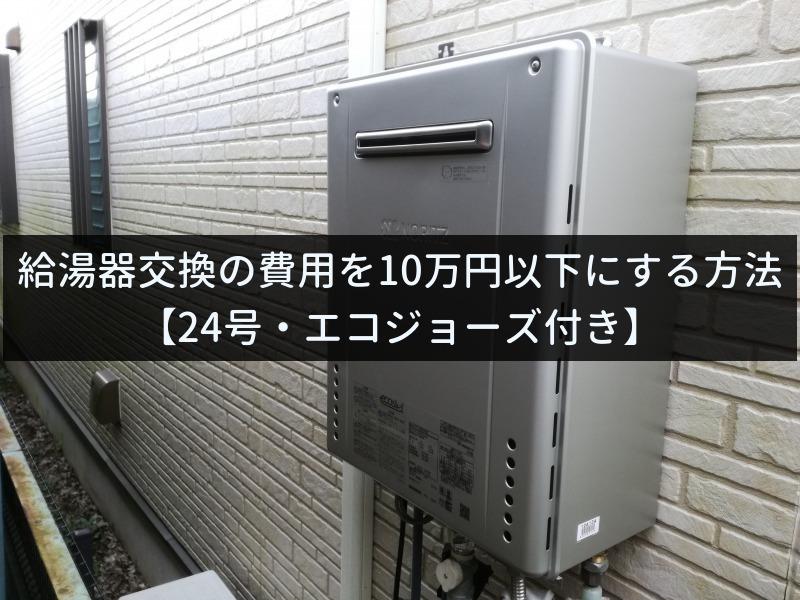 給湯器の交換費用(24号)
