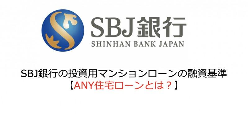 SBJ銀行の投資用ローンの融資基準
