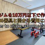 ホームジムを10万円以下で作ろう!おすすめ器具と掛かる費用について