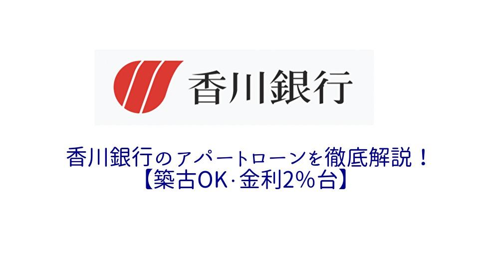 香川銀行のアパートローン