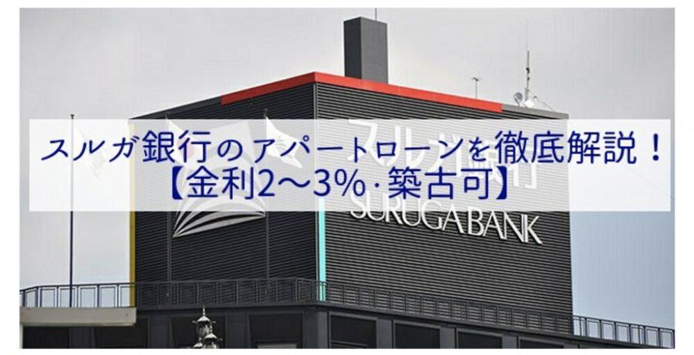 スルガ銀行のアパートローンを徹底解説!【金利2〜3%・築古可】