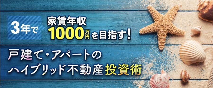 不動産投資セミナーの登壇お知らせ