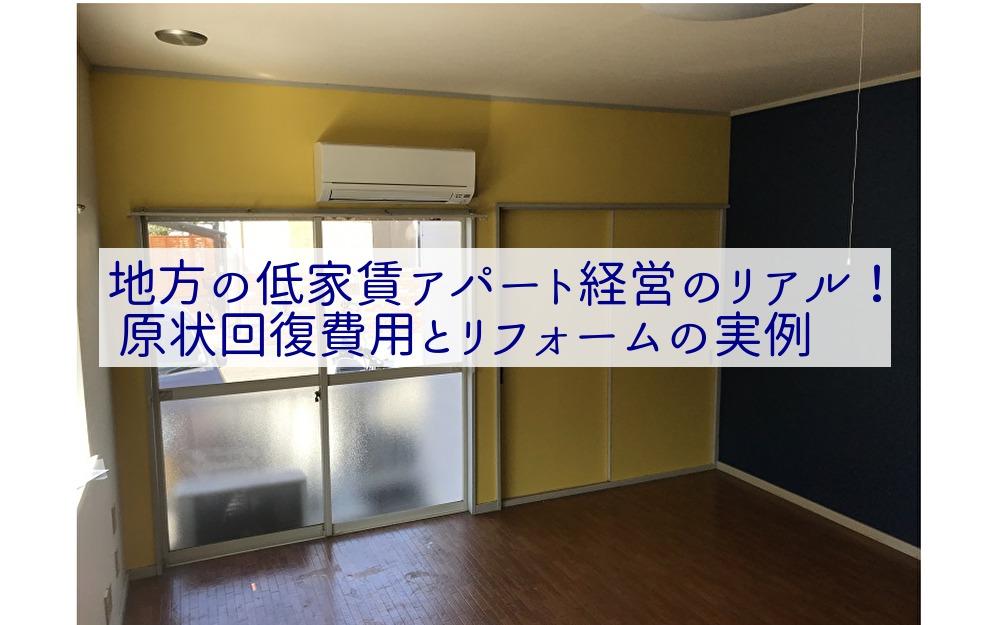 低家賃アパートの退去部屋のリアル