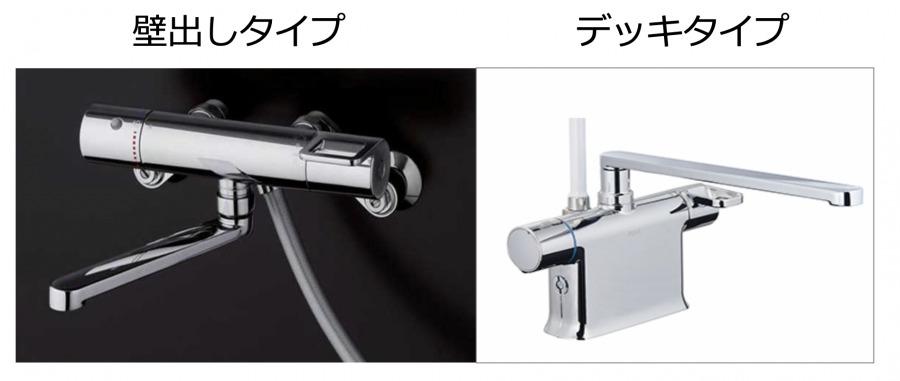 浴室水栓の種類