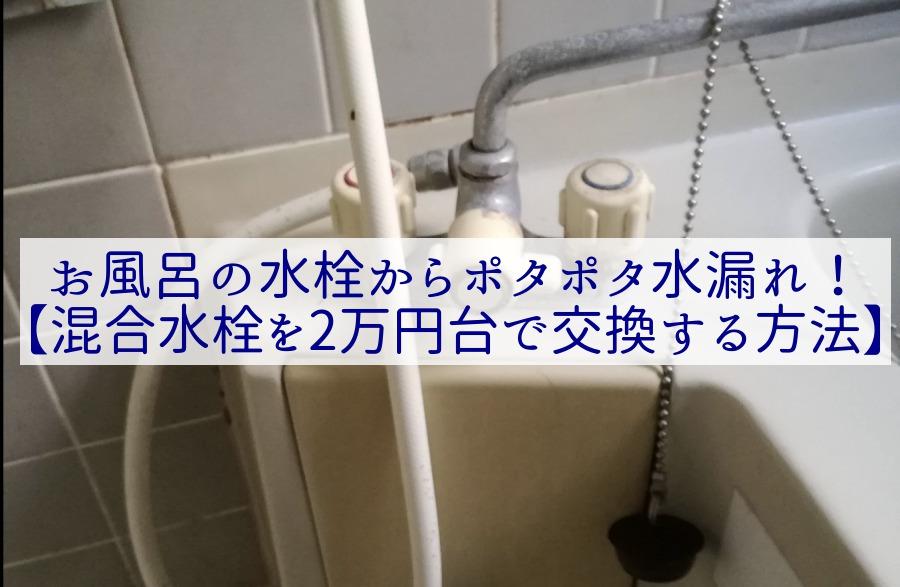 浴室水栓の交換方法