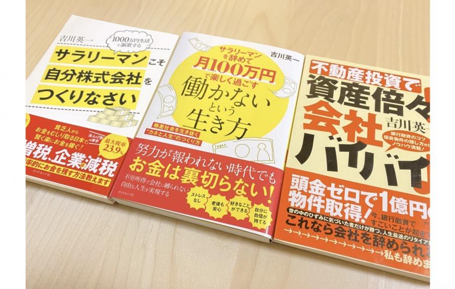 吉川英一さんの書籍
