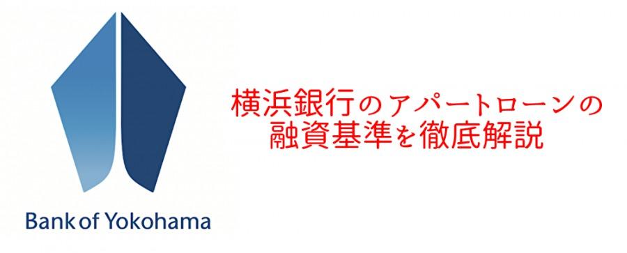 自己資金2割!横浜銀行のアパートローンの融資基準を徹底解説