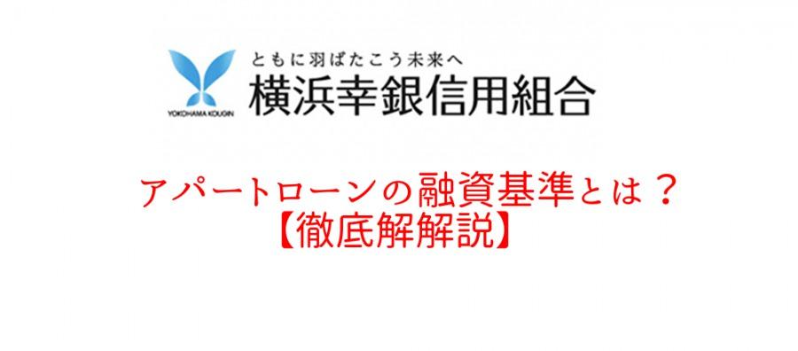 横浜幸銀信用組合のアパートローンの融資基準とは?【徹底解説】