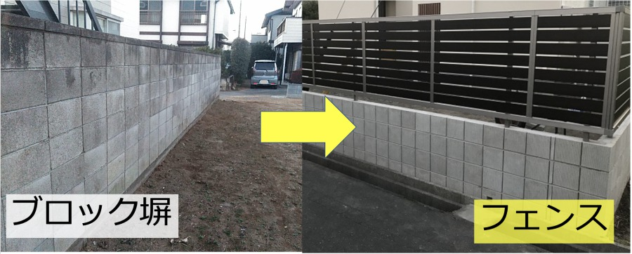 ブロック塀をフェンスに交換する方法