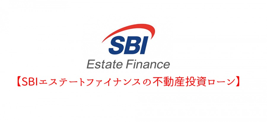 SBIエステートファイナンスの融資基準