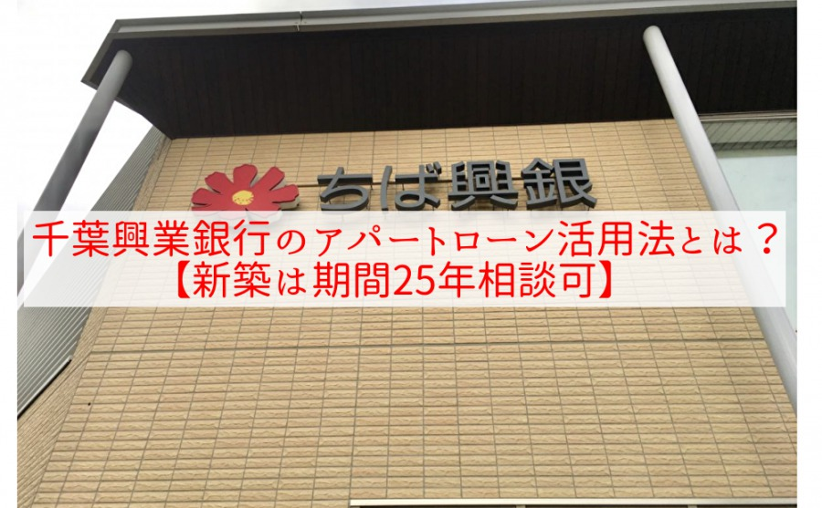 千葉興業銀行のアパートローンの融資基準