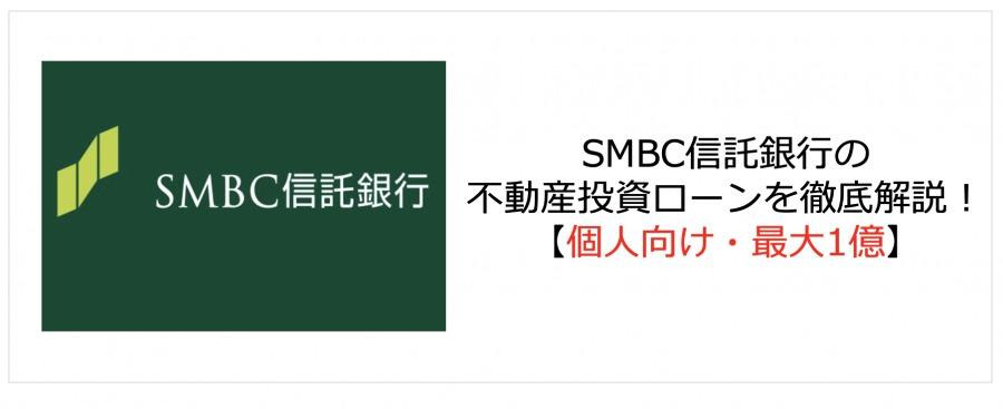 SMBC信託銀行の不動産投資ローンを徹底解説!【個人向け・最大1億】