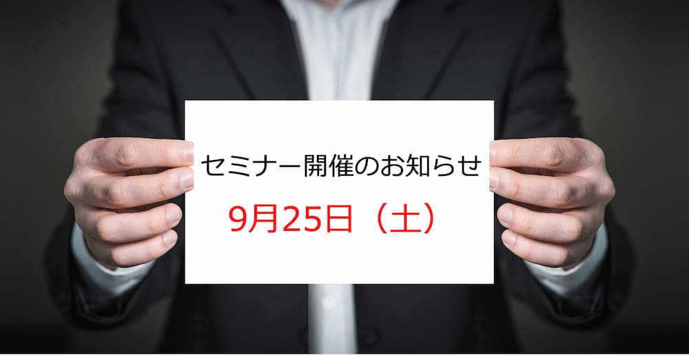 【告知】不動産投資セミナー9/25(土)のお知らせ