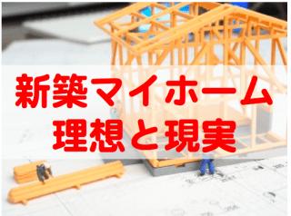 新築マイホーム35年ローンは超危険!?住宅ローンの現実とリスク