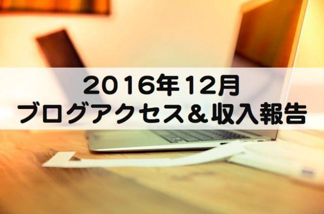 ブログ運営報告:2016年12月のアクセス数とブログ収入