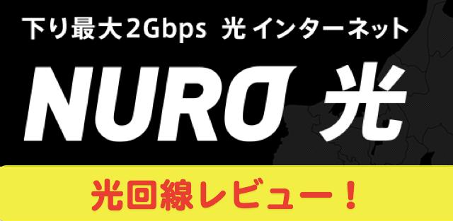 NURO光の感想と速度レビュー!最安のキャンペーンを紹介!