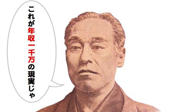 年収1000万円の手取り・税金・生活費のリアル!