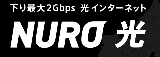 NURO光回線のスピードは世界最速?5つのスピードテスト結果!