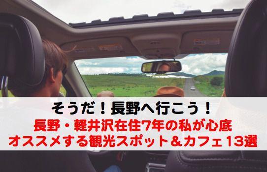 長野・軽井沢で超おすすめ!観光スポット&カフェ13選