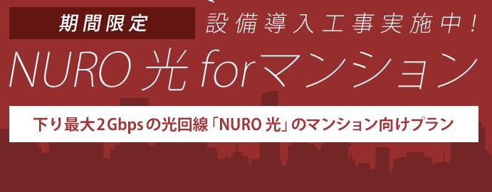 NURO 光 for マンションは8階建て以上の集合住宅の方にオススメ