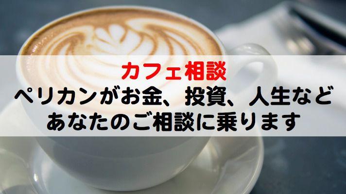 【カフェ相談】不動産投資のコンサルを承っております