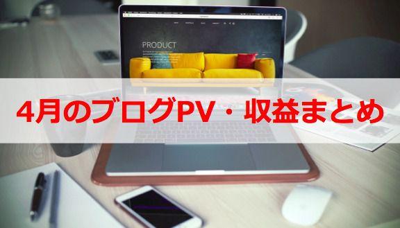 【ブログ運営報告】2017年4月のPV・収益まとめ