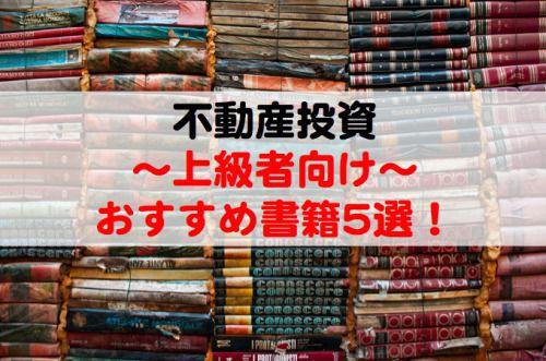 不動産投資の上級者におすすめの本・書籍5選!