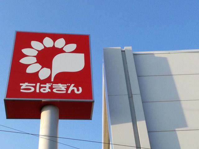 【千葉銀行】アパートローンは新築・中古とも1棟物に積極融資!