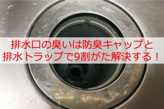 排水口の臭いは防臭キャップと排水トラップで9割がた解決する!