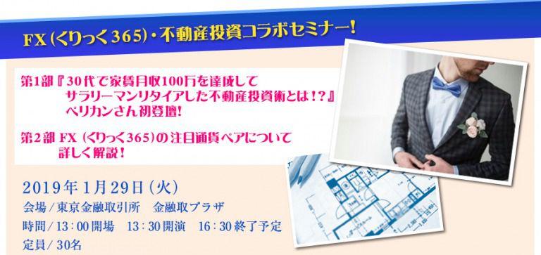【告知】1月不動産投資セミナー登壇のお知らせ